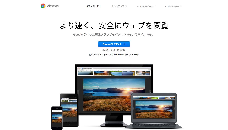 パソコン版_Chrome.png