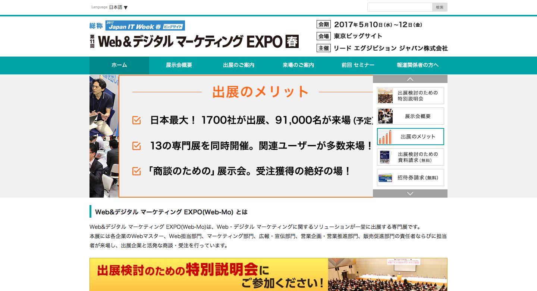 -_Web_デジタル_マーケティング_EXPO___リードエグジビションジャパン.png