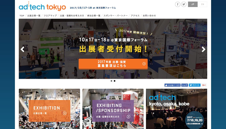 アドテック東京_公式サイト.png