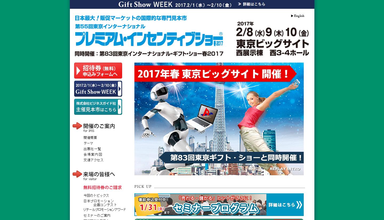 第55回東京インターナショナルプレミアム・インセンティブショー春2017|_株_ビジネスガイド社.png