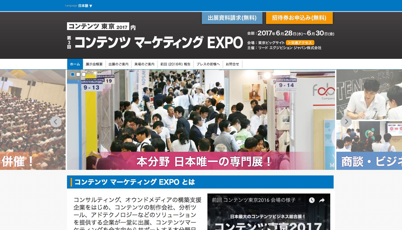 第3回___コンテンツ_マーケティング_EXPO___リード_エグジビション_ジャパン.png