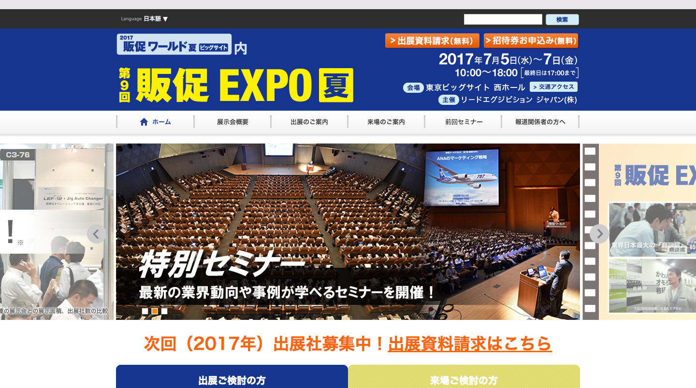 第9回販促EXPO【夏】_販促グッズ、製品パッケージなどが出展する商談専門展_____リードエグジビションジャパン.png