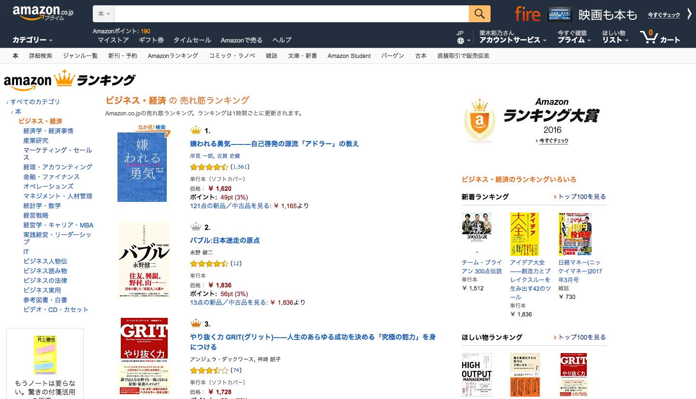 Amazon.co.jp_売れ筋ランキング__ビジネス・経済_の中で最も人気のある商品です.png