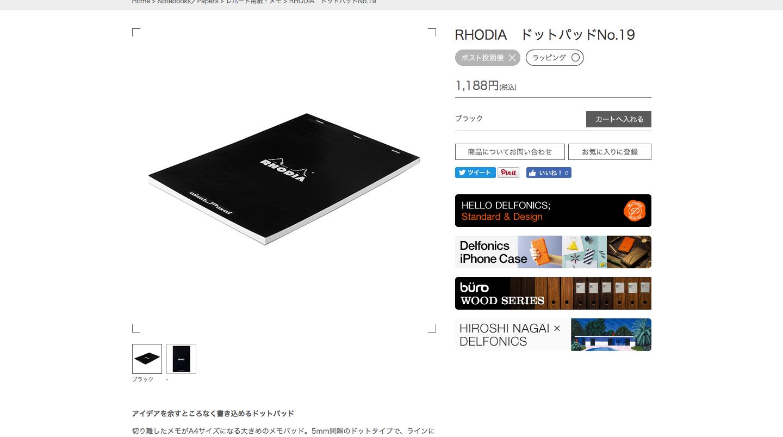 RHODIA ドットパッドNo.19___DELFONICS_WEB_SHOP___デルフォニックス公式通販.png