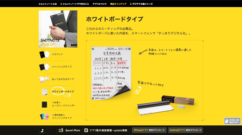 ホワイトボードタイプ___手書きメモをスッキリデジタル化「ショットノート」___KINGJIM.png