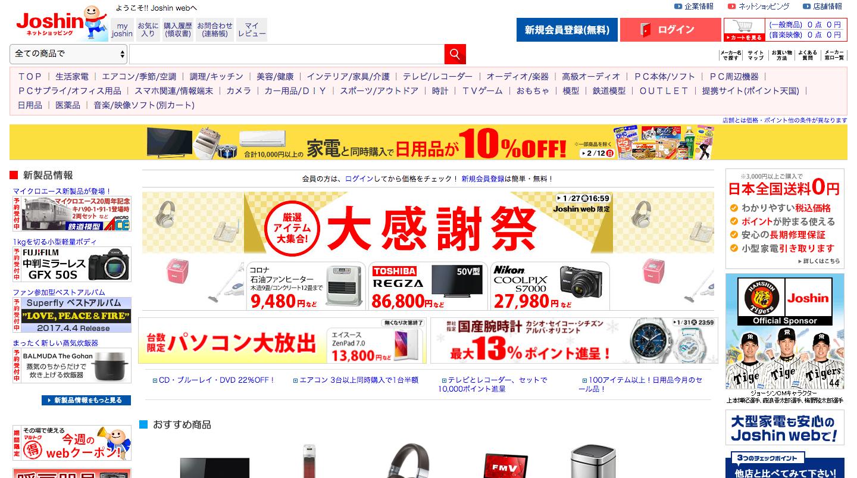 Joshin_web_インターネットショッピング_家電・PC・ホビーの大型専門店.png