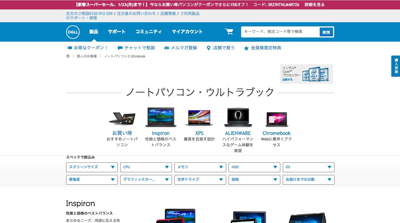 個人向けノートパソコン・_ウルトラブック・2_in_1ノート___Dell_日本.png