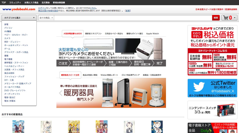 ヨドバシ.com___ヨドバシカメラの公式通販サイト【全品無料配達】.png