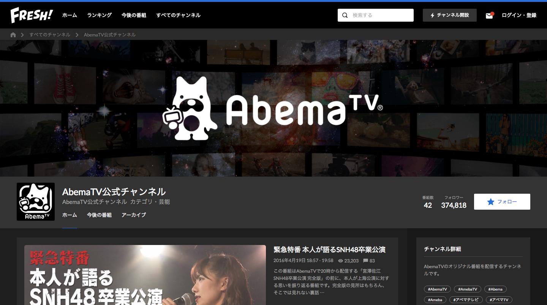 AbemaTV公式チャンネル___FRESH_(フレッシュ)___生放送がログイン不要・高画質で見放題.png