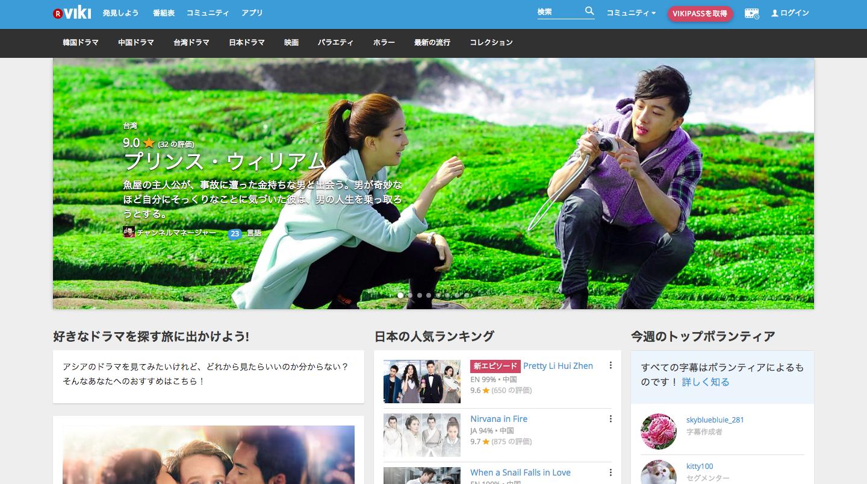韓国ドラマ、台湾ドラマ、ボリウッド、アニメ、南米のテレノベラを字幕つきで無料で見よう!___Viki.png