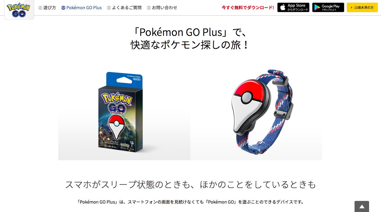 Pokémon_GO_Plus|『Pokémon_GO』公式サイト.png