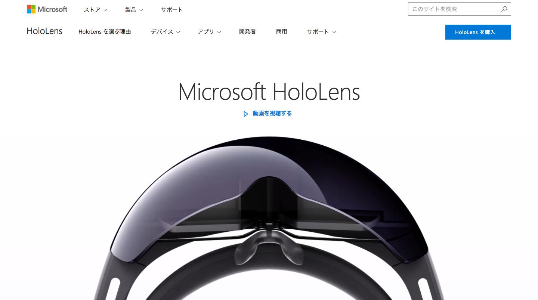 Microsoft_HoloLens___オフィシャル_サイト.png