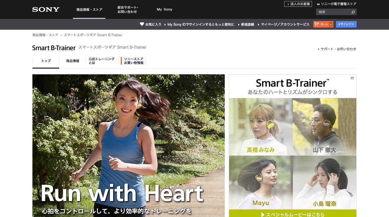 スマートスポーツギア_Smart_B_Trainer___ソニー.png