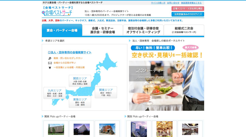 ホテル宴会場・パーティー会場検索サイト___会場ベストサーチ.png