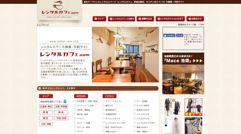 レンタルカフェ.com.png