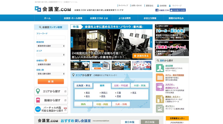 会議室ドットコム___国内最大級の貸し会議室検索サイト.png