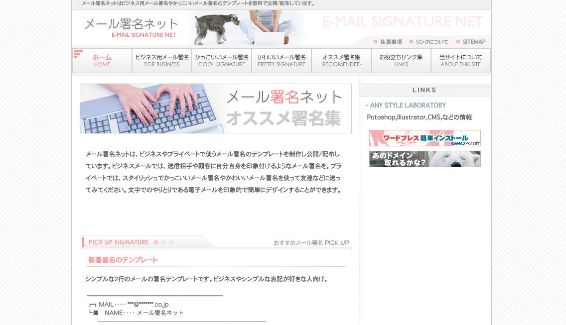 メール署名ネット