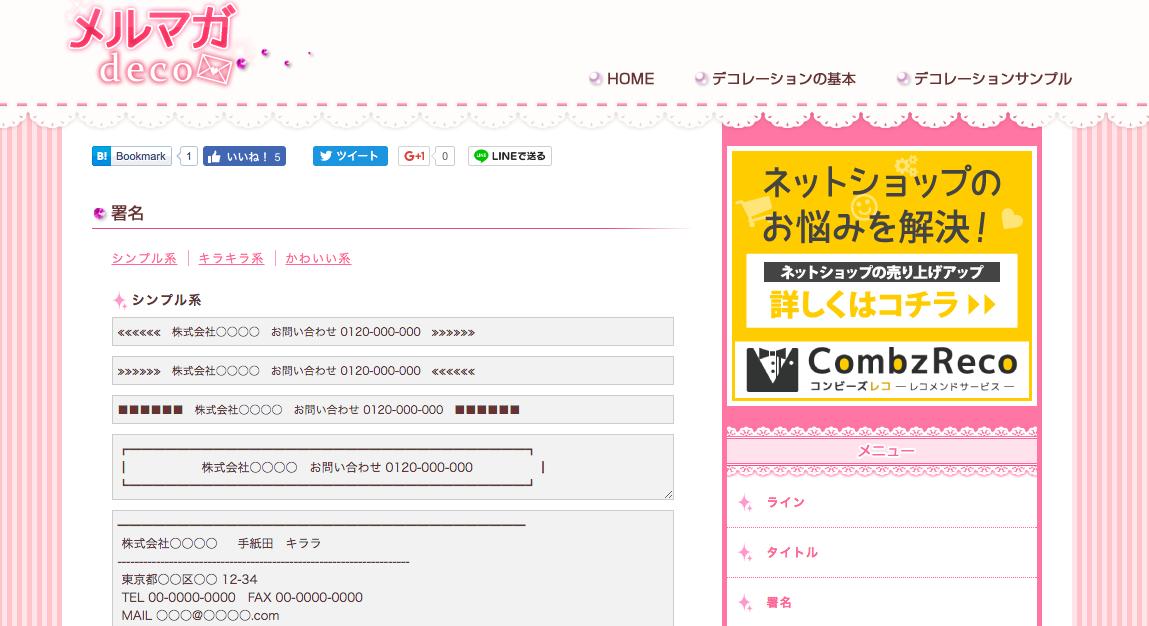 署名|メルマガdeco メルマガ配信のためのライン装飾サイト