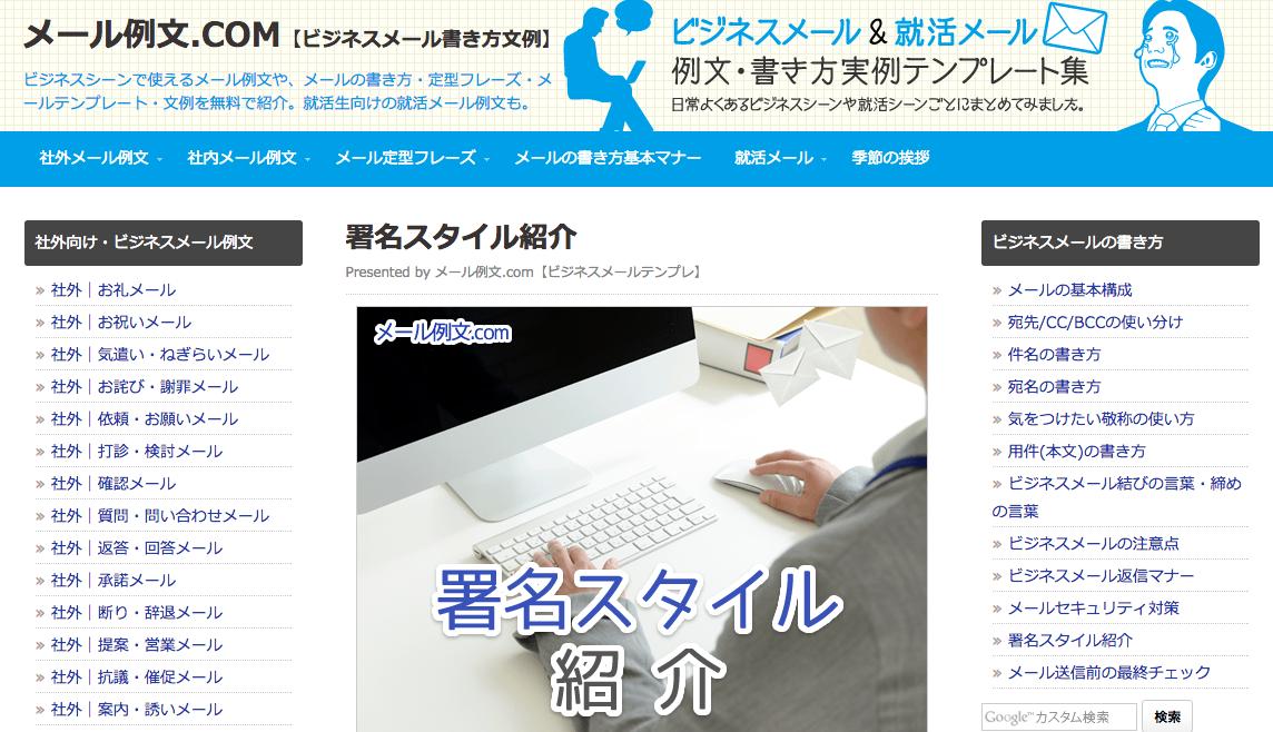 署名スタイル紹介 | ビジネスメール書き方