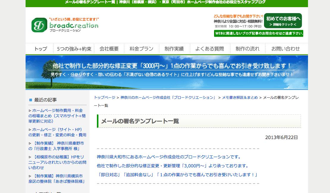 メールの署名テンプレート一覧 | 神奈川のホームページ作成会社「ブロードクリエーション」