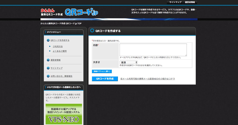 かんたん無料QRコード作成_QRコード.jp.png