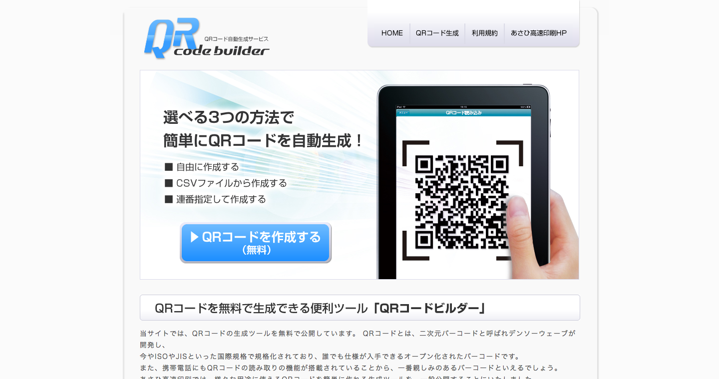 QR_Code_Builder___QRコード自動生成サービス.png