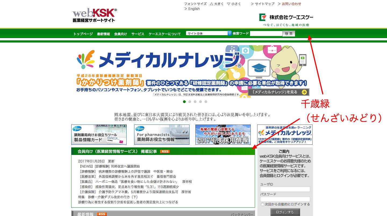 web_KSK_医業経営サポートサイト|株式会社ケーエスケー.png