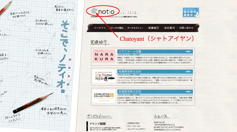 住宅・不動産広告とブランディング|大阪・東京|株式会社ノティオ.png