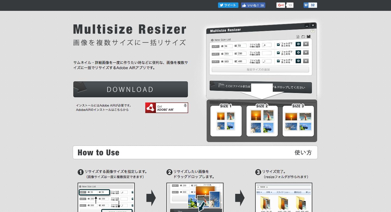 Multisize_Resizer___画像を複数サイズに一括リサイズ.png