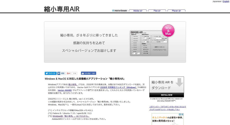 縮小専用AIR___i_section.net.png