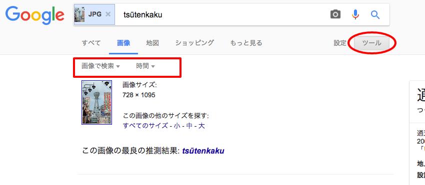 Google_検索さよ.png