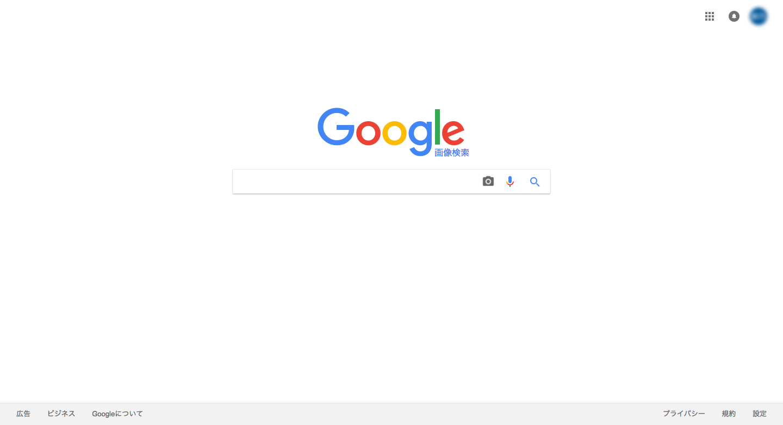 Google_画像検索.png