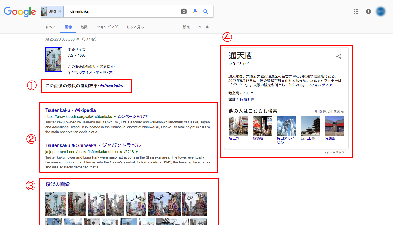 Google_検索.png