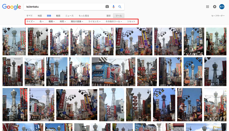tsūtenkaku___Google_検索.png