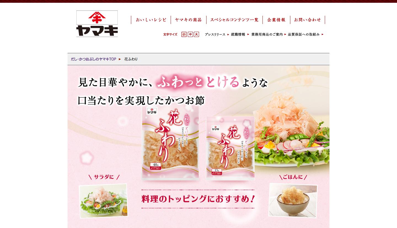 花ふわり|ヤマキ株式会社.png