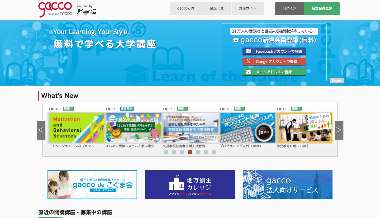 gacco_The_Japan_MOOC___無料で学べるオンライン大学講座「gacco」(ガッコ).png