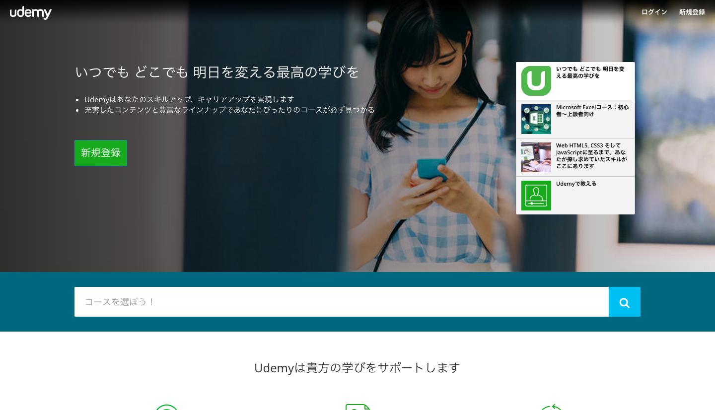 Udemy:オンライン学習ーいつでも_どこでも自分のペースで学べます。.png