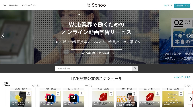 Web業界で働くためのオンライン動画学習サービス___Schoo(スクー).png