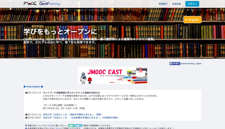 OpenLearning__Japan___JMOOC公認!_無料で学べるオンライン大学講座提供サービス.png