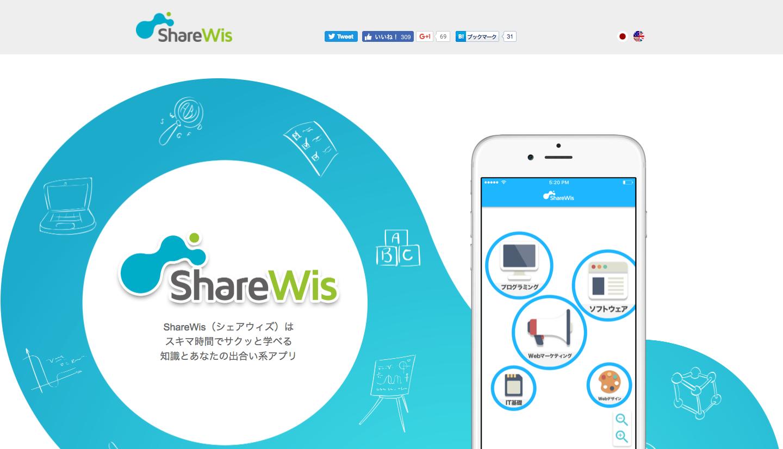 無料学習アプリShareWis(シェアウィズ).png