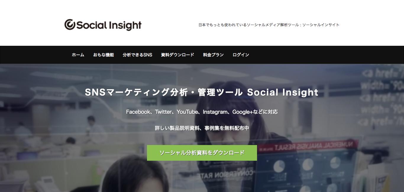 ソーシャル解析_Social_Insight.png