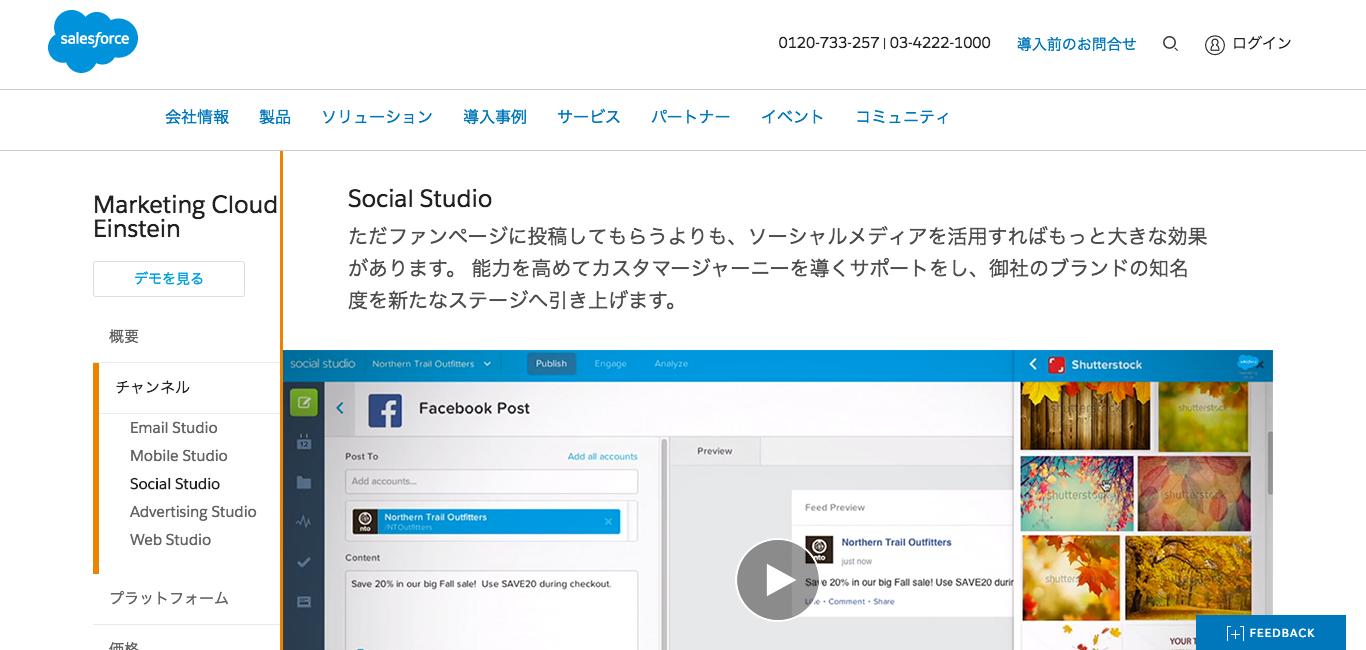 ソーシャルメディアマーケティングソリューション___ブランドの世間的な知名度をデジタルで最適化___Salesforce.com_日本.png