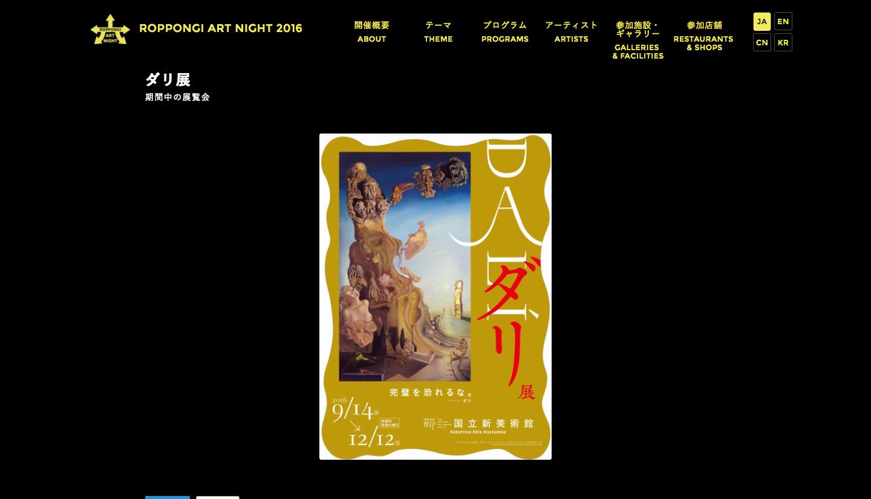 ダリ展___PROGRAMS___六本木アートナイト2016.png
