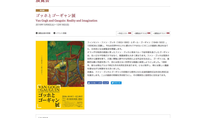 ゴッホとゴーギャン展|東京都美術館.png
