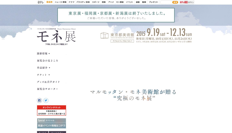 モネ展「印象、日の出」から「睡蓮」まで|日本テレビ.png