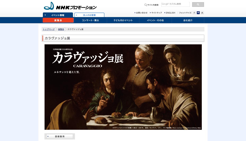 カラヴァッジョ展|NHKプロモーション.png