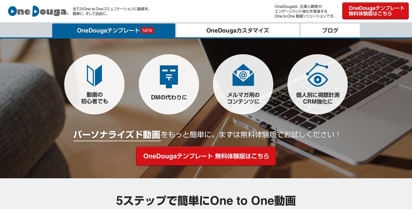 OneDougaテンプレート_OneDouga___One_to_Oneを加速させるパーソナライズド動画.png