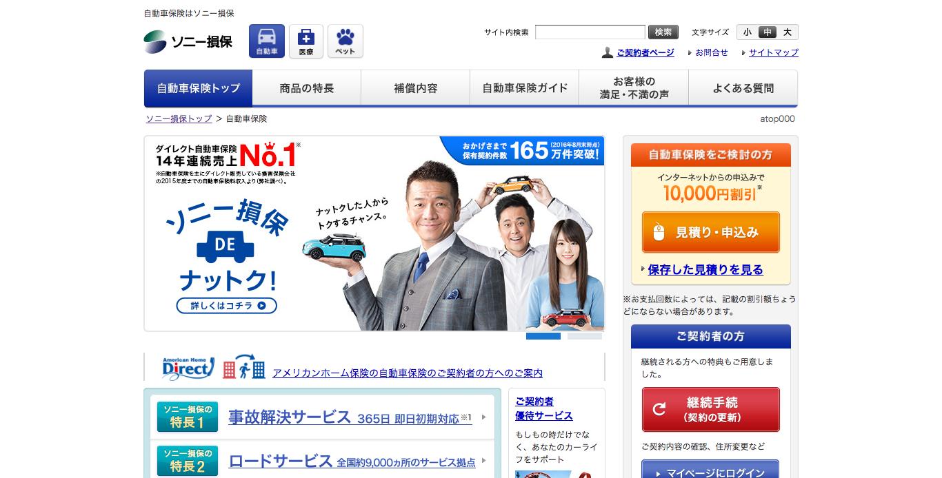 自動車保険ならソニー損保!ネット申込みで最大10_000円割引!.png