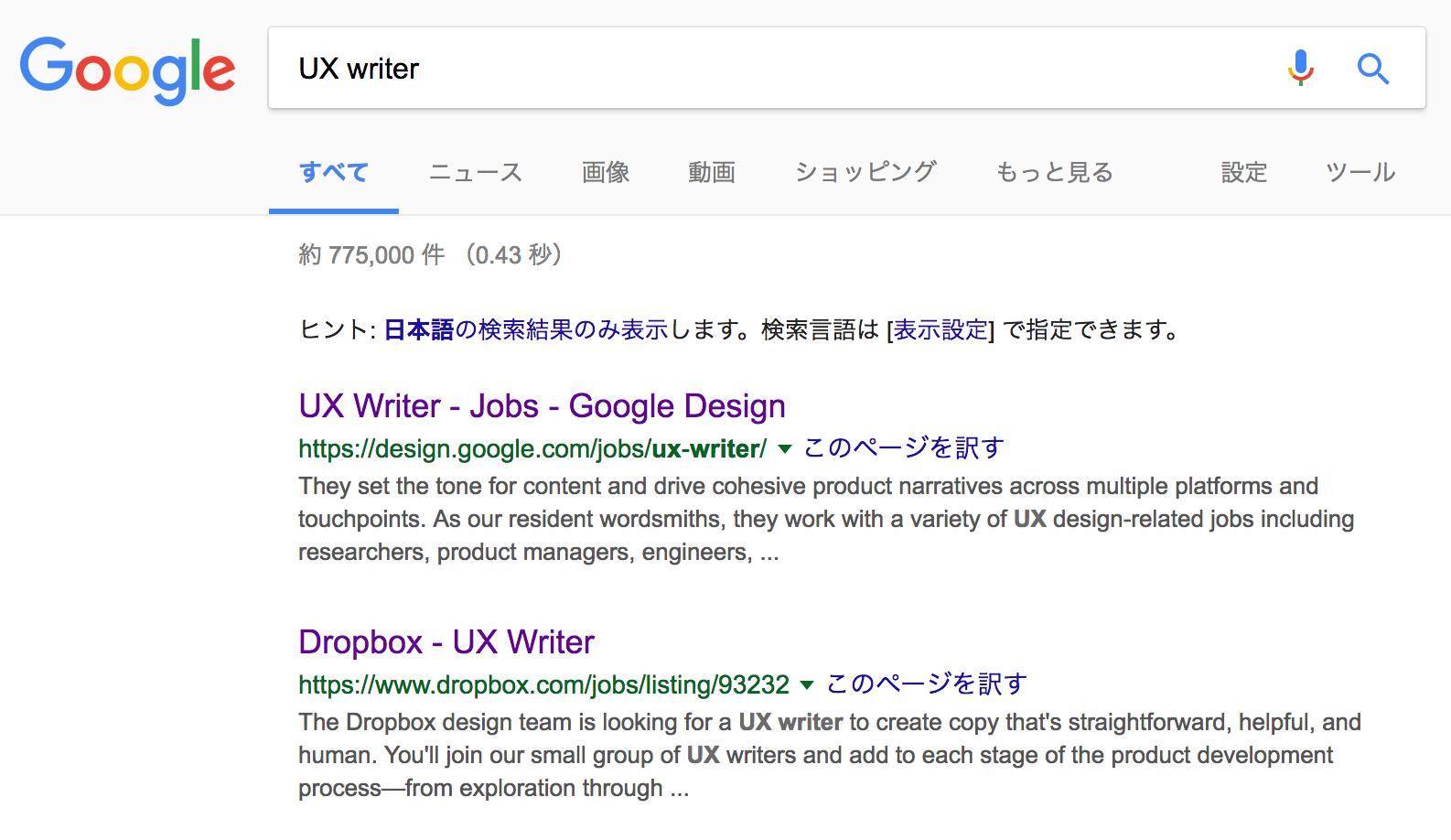 uxwriter.png