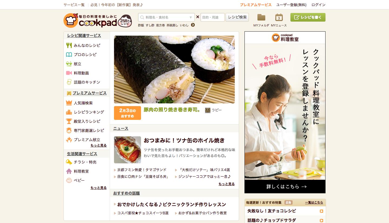 レシピ検索No.1/料理レシピ載せるなら_クックパッド.png